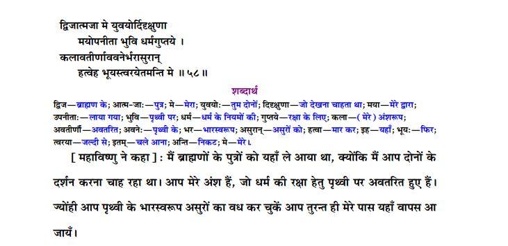 10.79.58 mahavishnu and Krishna
