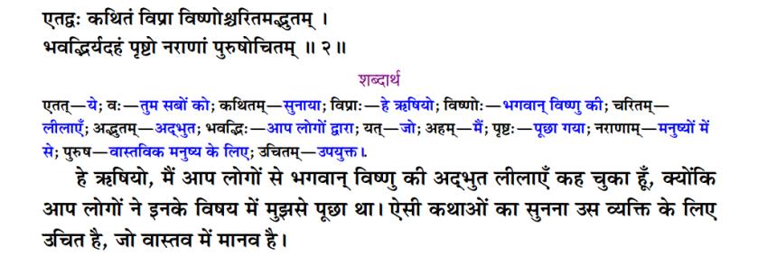 12.12.2 suta concludes as leela of vishnu