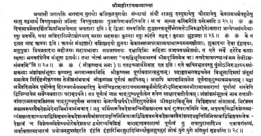 krsnastu bhagwan swayam