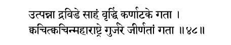 bhakti born dravid.JPG